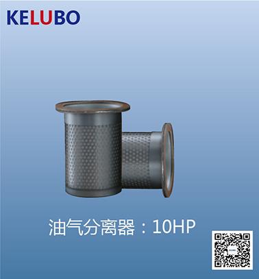 油分芯10HP_WPS图片.jpg