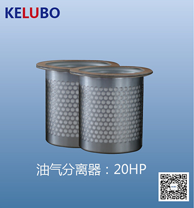油分芯20HP_WPS图片.jpg