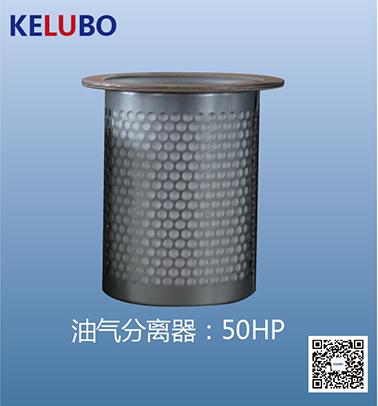 油分芯50HP_WPS图片.jpg
